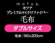 mofua ���� ���֥�