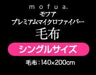 mofua ���� ����