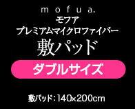 mofua �ߤ��ѥå� ���֥�