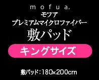 mofua �ߤ��ѥå� ��������