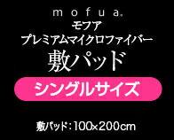 mofua �ߤ��ѥå� ����