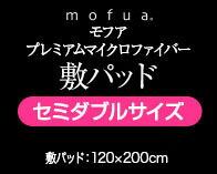 mofua �ߤ��ѥå� ���ߥ��֥�