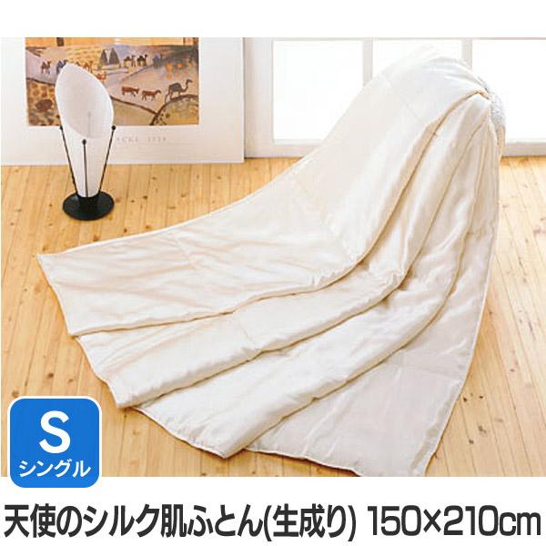 天使のシルク肌ふとん(生成り) シングル 150×210cm