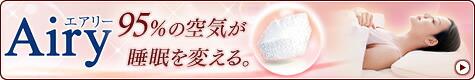 -Airy-95%の空気が睡眠を変える
