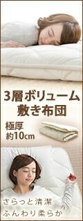 3層ボリューム敷き布団