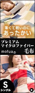 mofua モフア