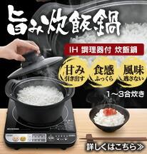 旨み炊飯鍋 IH
