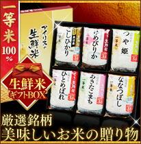 生鮮米ギフトボックス