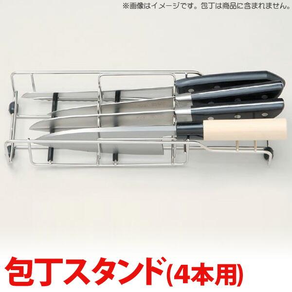 【貝印/KAI】 エクレール2 包丁スタンド(4本用) 【D】
