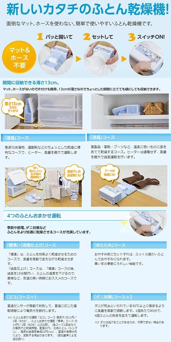 ZOJIRUSHI〔象印〕ふとん乾燥機 スマートドライ RF-AA20-AA【ZO】