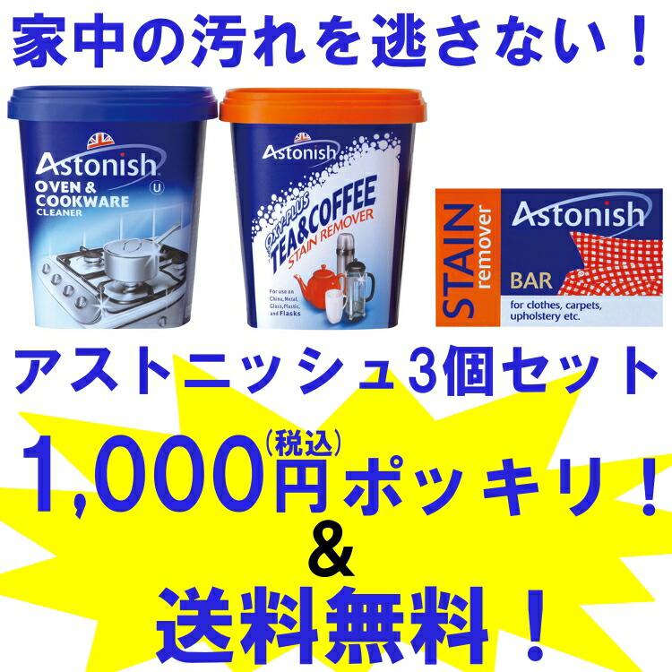 アストニッシュ4