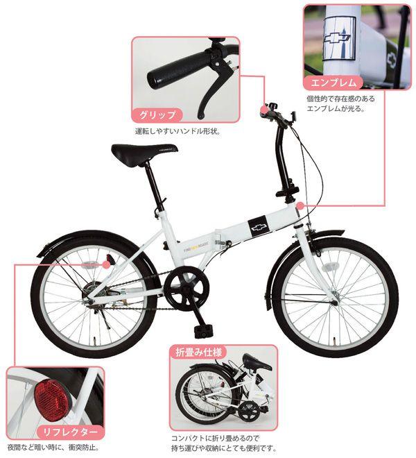 折りたたみ自転車20インチCHEVROLET FDB20Rミムゴ