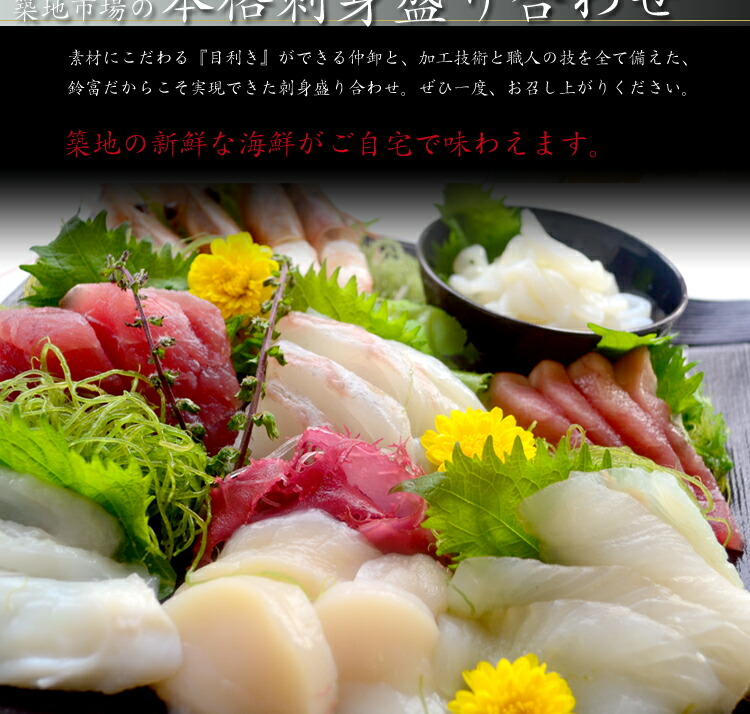 刺身什锦海的筑地鱼市场