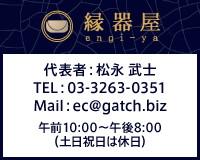 縁器屋 代表者:松永 武士 TEL:03-3263-0351 Mail:ec@gatch.biz 午前10:00〜午後8:00(土日祝日は休日)