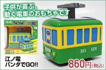 江ノ電パンタでGO!!