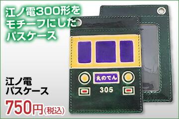江ノ電パスケース