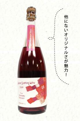 あじろん スパークリングワイン
