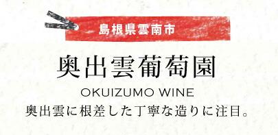 島根県雲南市 奥出雲葡萄園 OKUIZUMO WINE