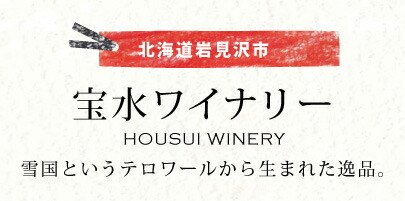 �̳�ƻ�丫���� ����磻�ʥ꡼ HOUSUI WINERY