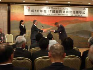 IT経営百選で四国で唯一最優秀賞を受賞。四国ブロックは弊社のみ呼ばれました。