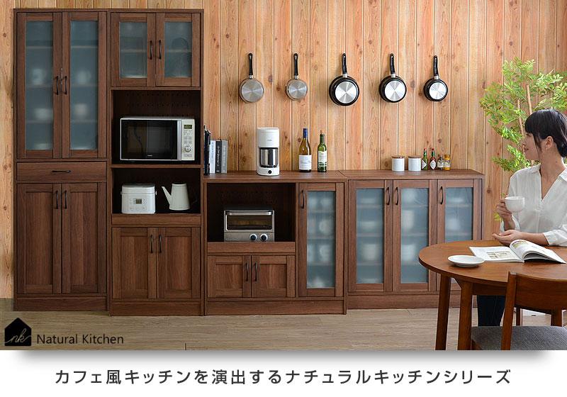 食器棚 キッチン家電収納
