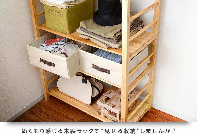 木製収納ラック