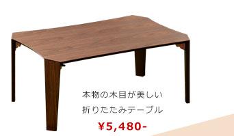 本物の木目が美しい折りたたみテーブル