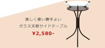 美しく使い勝手よいガラス天板サイドテーブル