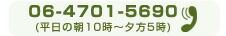06-4701-5690 平日10〜17時
