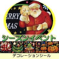 シーズン イベント ハロウィン クリスマス