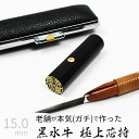 Have a seal, seal / seal, Bank seal, seal and premium black buffaloes best core seal high grade beef buff leather stamp case with personal seal ★ stamp ★ name stamp ★ seal set ★