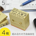 Rubber stamp | Friend reverse | Four set | Combination seal (parent and child mark) | I am available from five size. Put 1 bank seal together; and to address seals (company size)