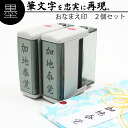 Rubber stamp-skin stamps (シャチハタ type)-condolence stamp and sign condolence (the bags _ name signs and great deals 2 pieces) your name stamp