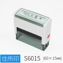 Rubber mark address mark, seal skin stamp (shachat type) 60mmx15mm / separate note products-rubber stamp seal order original Capless