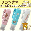 Tag ever shachat type name sign and rubber stamp rilakkuma-name G Capless-non-Cap names mark-seal, seal, seal-stationery and office supplies   taniever   stamp-stamp-anime (stamp seal stamp seals shachat shachihata killer or even office supplies)