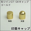 Rubber stamp, tag ever Japanese twin GT GK Cap (gold)