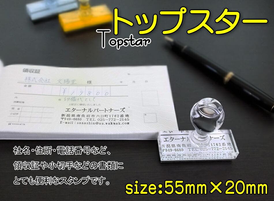 Company Address Top / Address Stamp Company's