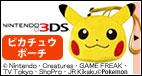 3DS専用ピカチュウポーチ 他