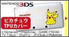 3DS ニンテンドー3DS専用カバー TPUカバー ピカチュウ