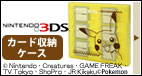 3DS専用カード収納ケース 他