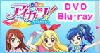 【BD/DVD】アイカツ!はこちら