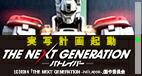 実写版遂に始動!! THE NEXT GENERATION パトレイバー