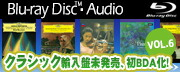 ��ˤβ��� Blu-ray Audio