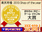 おかげさまで 2013ショップ・オブ・ザ・イヤー おもちゃ・ホビー・ゲーム ジャンル賞を受賞しました