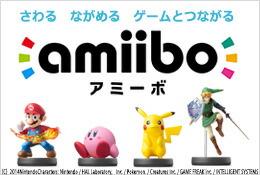 Wii U amiibo