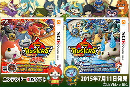 3DS 妖怪ウォッチバスターズ
