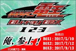 仮面ライダー電王 Blu-ray BOX