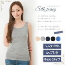◎Soft cup Tank top silk jersey relax&comfortable