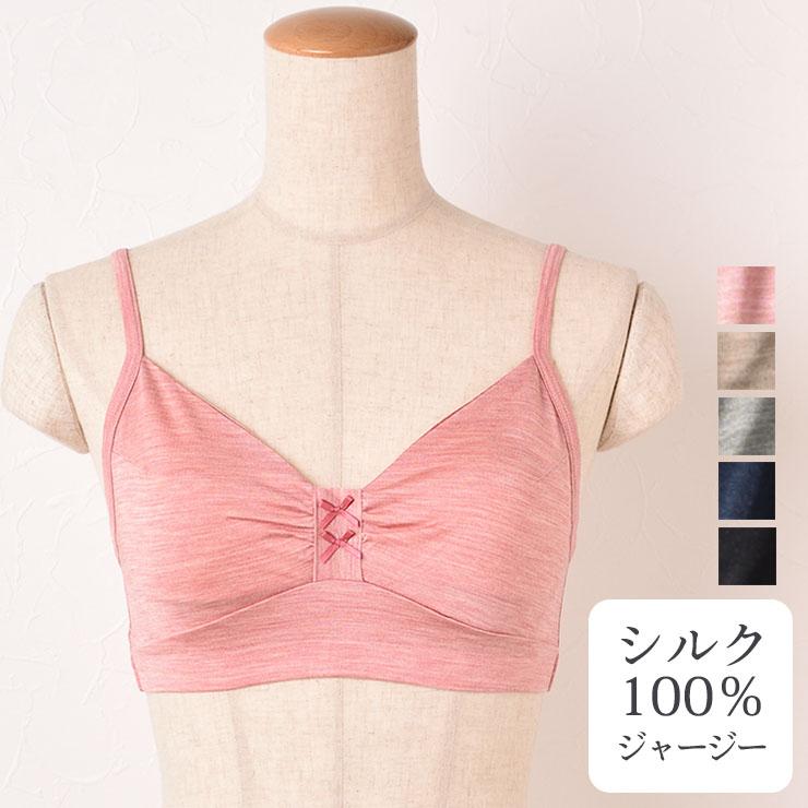 シルク100%ジャージー ノンワイヤー ブラ 日本製