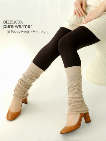 Silk leg warmer beige